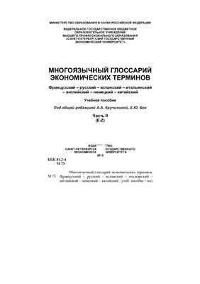 Кручинина А.А. (ред.) Многоязычный глоссарий экономических терминов. Часть II