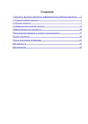 Контрольная работа - Документ, функции документа, информационные свойства документа