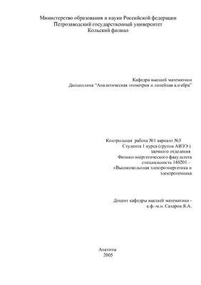 Контрольная работа - Аналитическая геометрия и линейная алгебра