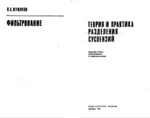 Жужиков В.А. Фильтрование. Теория и практика разделения суспензий