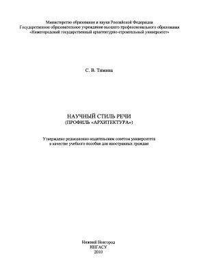Тимина С.В. Научный стиль речи (профиль Архитектура)