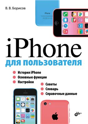 Борисов В.В. iPhone для пользователя