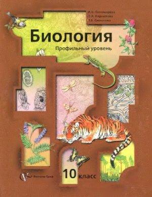 Пономарёва И.Н., Корнилова О.А., Симонова Л.В. Биология. 10 класс. Профильный уровень