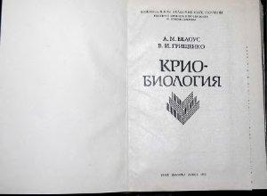 Белоус А.М., Грищенко В.И. Криобиология