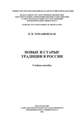 Томашевская К.В. Новые и старые традиции в России