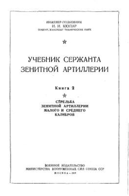 Кюпар И.И. Учебник сержанта зенитной артиллерии, Kнигa 2. Стрельба зенитной артиллерии малого и среднего калибров