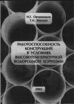 Овчинников И.Г., Хвалько Т.А. Работоспособность конструкций в условиях высокотемпературной водородной коррозии