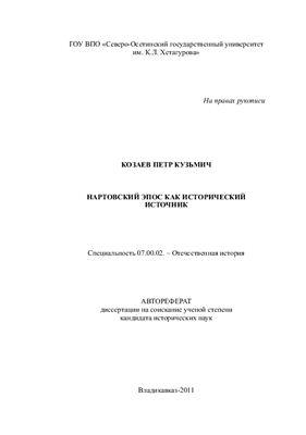 Козаев П.К. Нартовский эпос как исторический источник