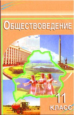 Вишневский М.И. (ред.). Обществоведение. 11 класс