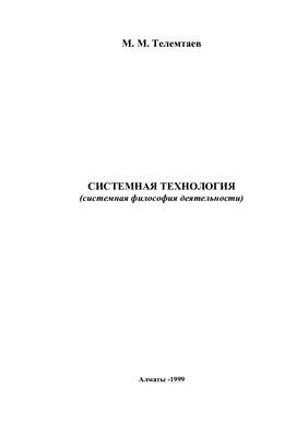 Телемтаев М.М. Системная технология (системная философия деятельности)