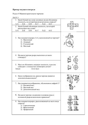 Тесты по инженерной графике