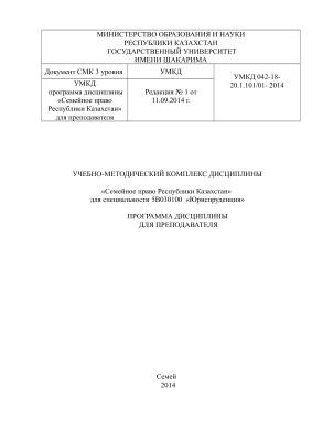 Бралинова К.Т. УМК дисциплины Семейное право Республики Казахстан