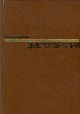 Меньшиков Ф.К. Диетотерапия