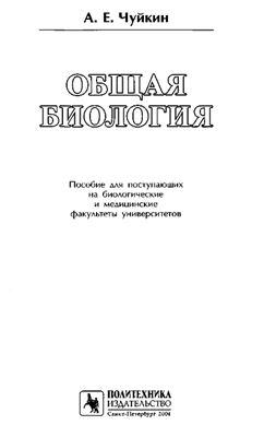 Чуйкин А.Е. Общая биология