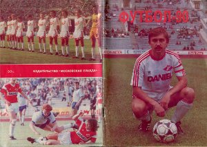 Алешин П.Н. (сост.) Футбол-1990. Справочник - календарь