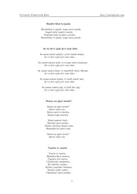 Parivar P. (сост.) Детские стихи на гуджарати