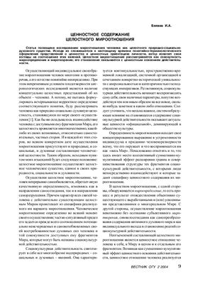 Беляев И.А. Ценностное содержание целостного мироотношения