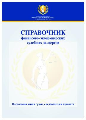 Савицкий А.А., Верхозина А.В. Справочник финансово-экономических судебных экспертов