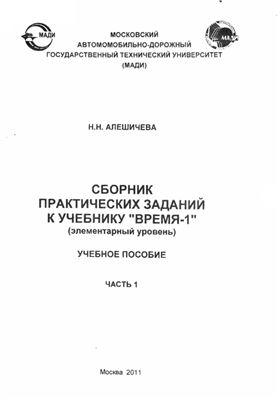 Алешичева Н.Н. Сборник практических заданий к учебнику Время-1 (элементарный уровень). Часть 1