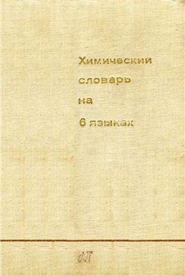 Собецкая С., Хоинский В., Майорек П. (ред.) Химический словарь на 6 языках