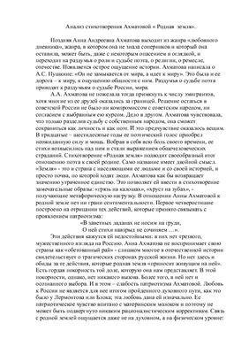 Анализ стихотворения Анны Ахматовой Родная Земля