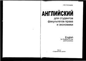 Алонцева Н.В. Английский для студентов факультетов права и экономики