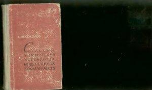 Соколов С.М. Судебно-химическая экспертиза материалов документов, копоти выстрела, волокнистых веществ и других вещественных доказательств
