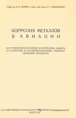 Крениг В.О., Амбарцумян Р.С. Коррозия металлов в авиации