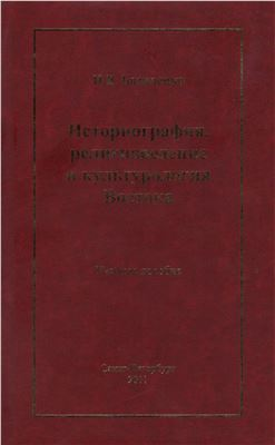 Базиленко И.В. Историография, религиоведение и культурология Востока