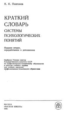 Платонов К.К. Краткий словарь системы психологических понятий