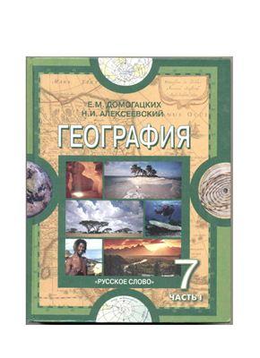 Домогацких Е.М., Алексеевский Н.И. География. Материки и океаны. 7 класс. Часть 1