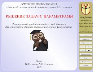 Селивоник С.В. Решение задач с параметрами