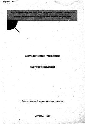 Шаткова М.Б. Английский язык. Методические указания для студентов 1 курса всех факультетов МИИГАиК
