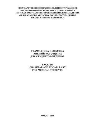 Ходаков Р.В. (cост.). Грамматика и лексика английского языка для студентов-медиков