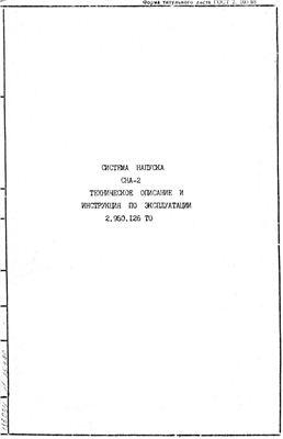 Инструкция - Система напуска СНА-2