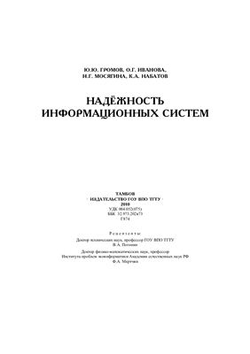 Громов Ю.Ю., и др. Надёжность информационных систем
