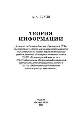 Духин А.А. Теория информации