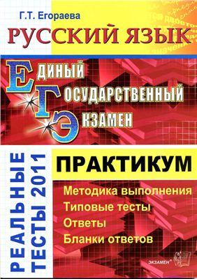 Егораева Г.Т. ЕГЭ 2011. Русский язык. Практикум по выполнению типовых тестовых заданий ЕГЭ