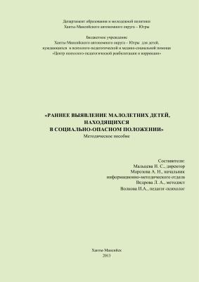 Альцева Н.С. Морозова А.Н. и др. Раннее выявление малолетних детей, находящихся в социально-опасном положении