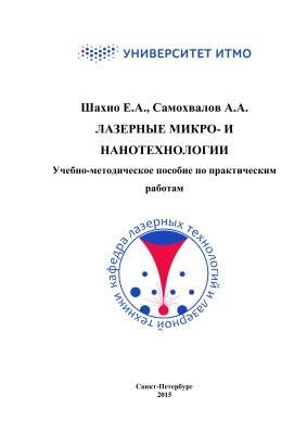 Шахно Е.А., Самохвалов А.А. Лазерные микро- и нанотехнологии