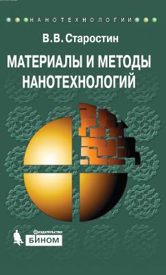 Старостин В.В. Серия Нанотехнологии. Материалы и методы нанотехнологий
