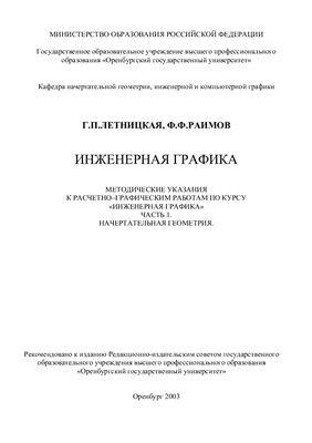 Летницкая Г.П., Раимов Ф.Ф. Инженерная графика. Методические указания к расчетно-графическим работам