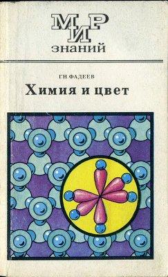 Фадеев Г.Н. Химия и цвет