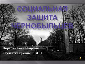 Социальная защита чернобыльцев
