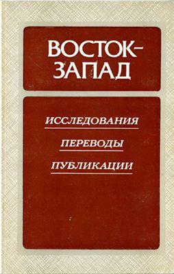 Восток - Запад. Исследования. Переводы. Публикации. Выпуск 3