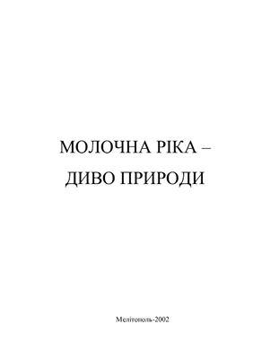 Андрієнко Т.Л., Заброда С.М. Молочна річка - Диво природи
