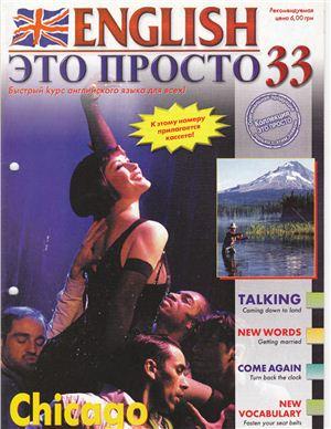 English - это просто 2004 №33