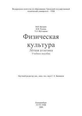 Бисеров В.В. и др. Физическая культура. Лёгкая атлетика