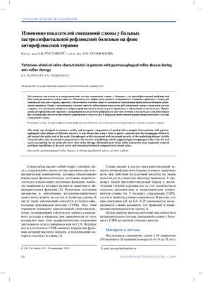 Пустовойт Е.В., Поликанова Е.Н. Изменение показателей смешанной слюны у больных гастроэзофагеальной рефлюксной болезнью на фоне антирефлюксной терапии