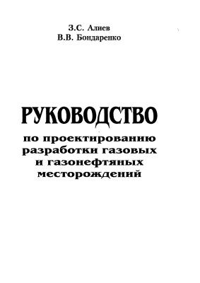 Алиев З.С., Бондаренко В.В. Руководство по проектированию разработки газовых и газонефтяных месторождений